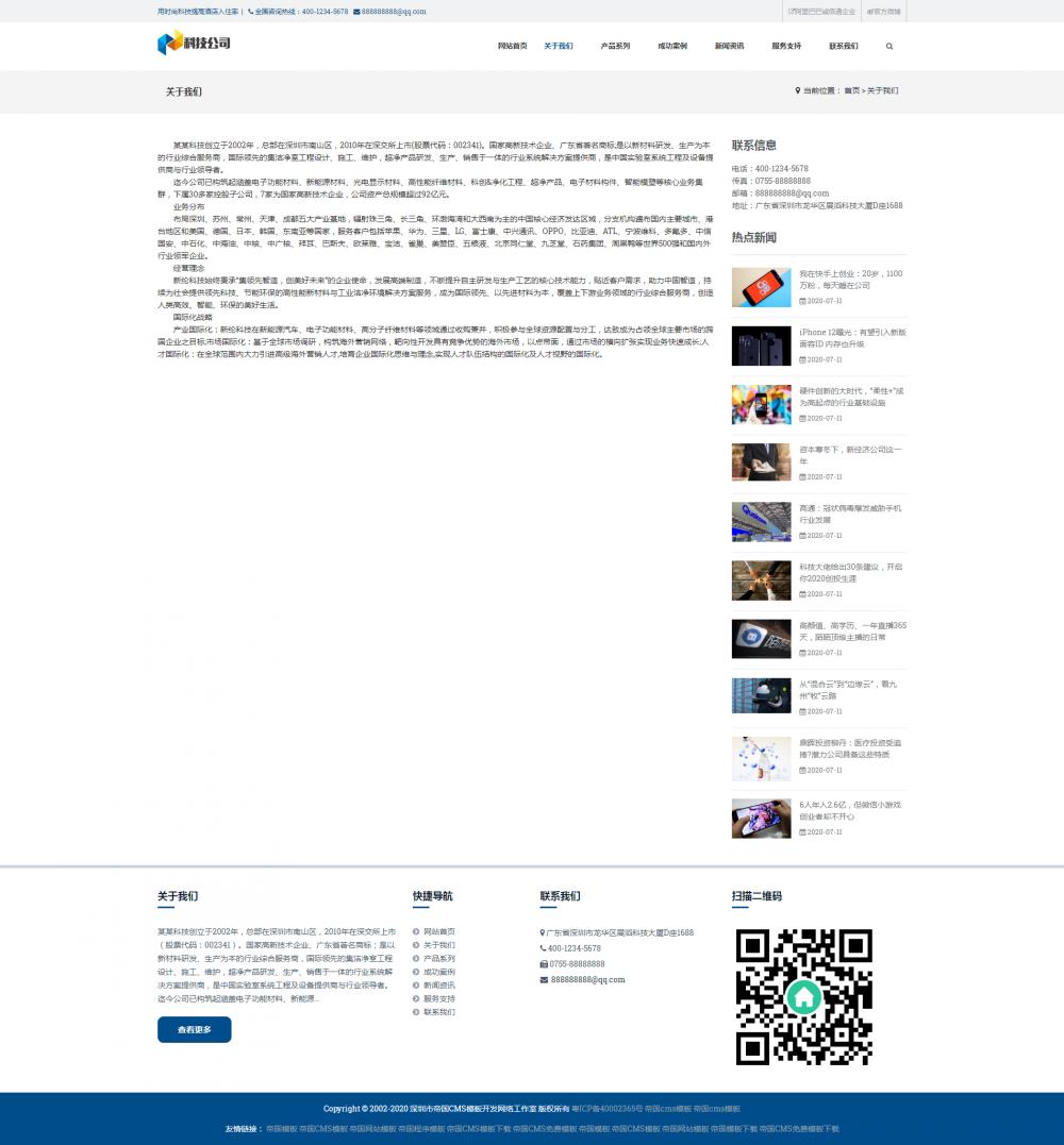 2关于我们.png [DG-118]响应式科技智能产品类帝国cms模板 HTML5AI智能科技网站源码 企业模板 第2张