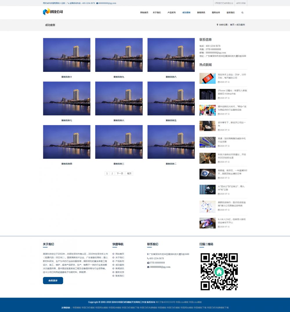 4成功案例.png [DG-118]响应式科技智能产品类帝国cms模板 HTML5AI智能科技网站源码 企业模板 第4张