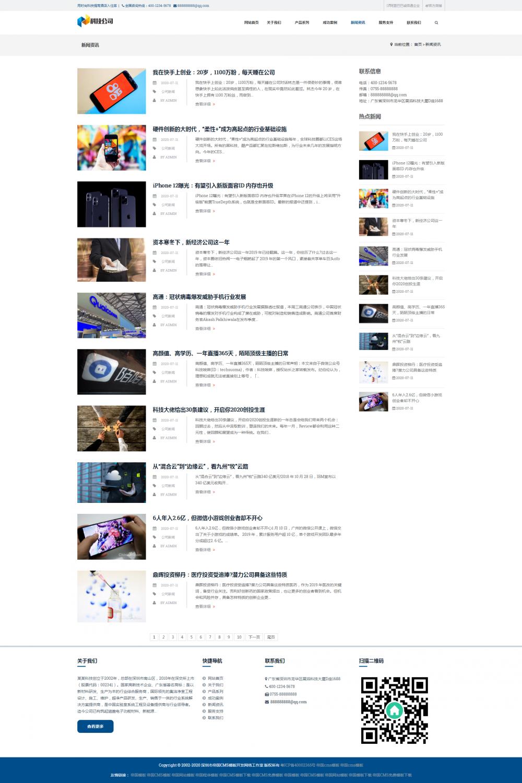 5新闻资讯.png [DG-118]响应式科技智能产品类帝国cms模板 HTML5AI智能科技网站源码 企业模板 第5张