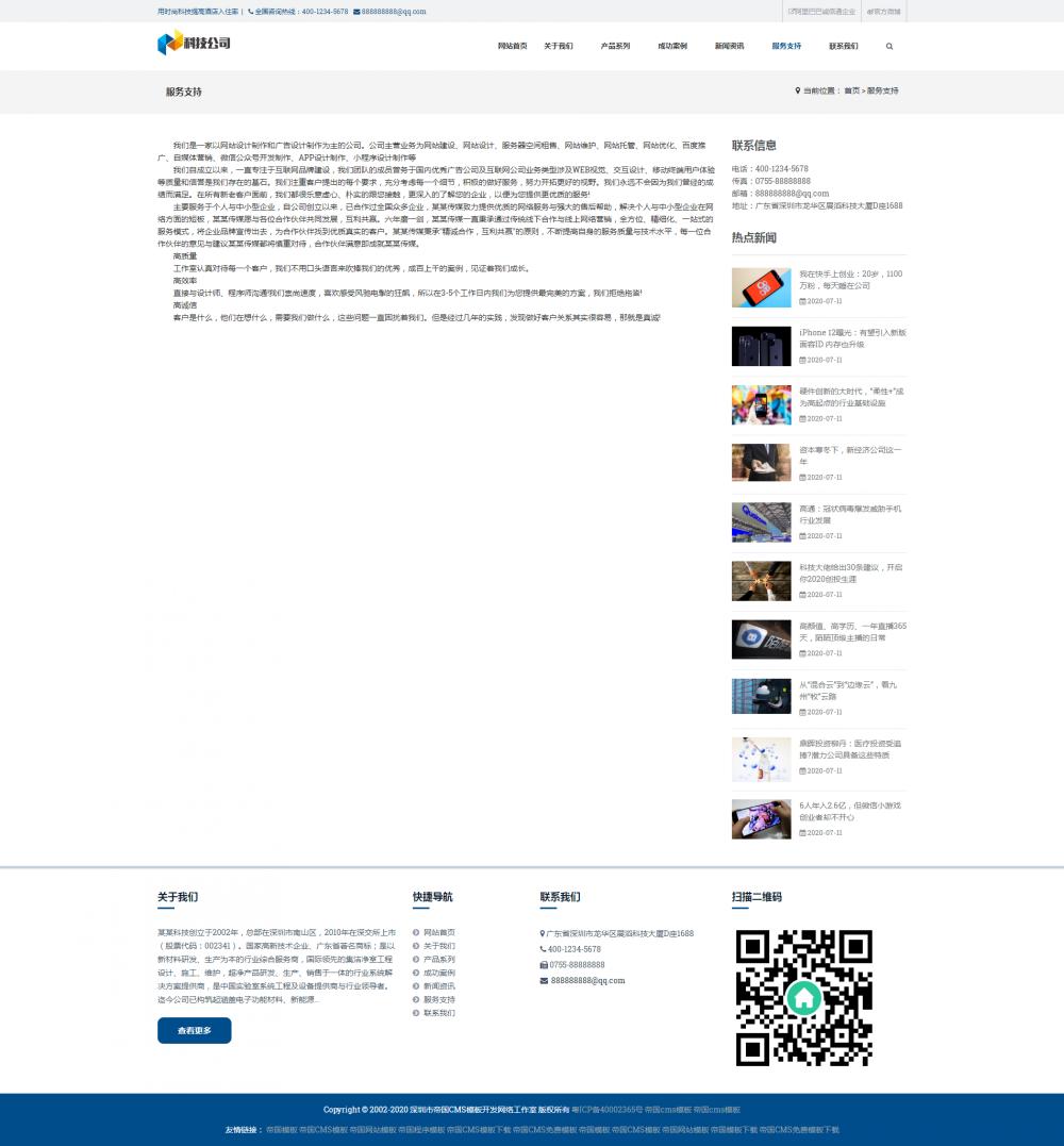6服务支持.png [DG-118]响应式科技智能产品类帝国cms模板 HTML5AI智能科技网站源码 企业模板 第6张