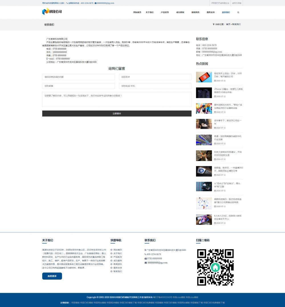7联系我们.png [DG-118]响应式科技智能产品类帝国cms模板 HTML5AI智能科技网站源码 企业模板 第7张