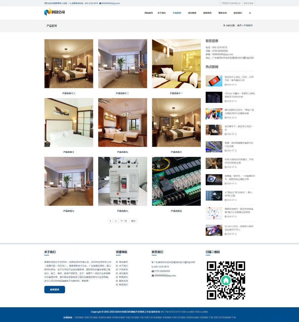 8产品系列内容页.png [DG-118]响应式科技智能产品类帝国cms模板 HTML5AI智能科技网站源码 企业模板 第8张