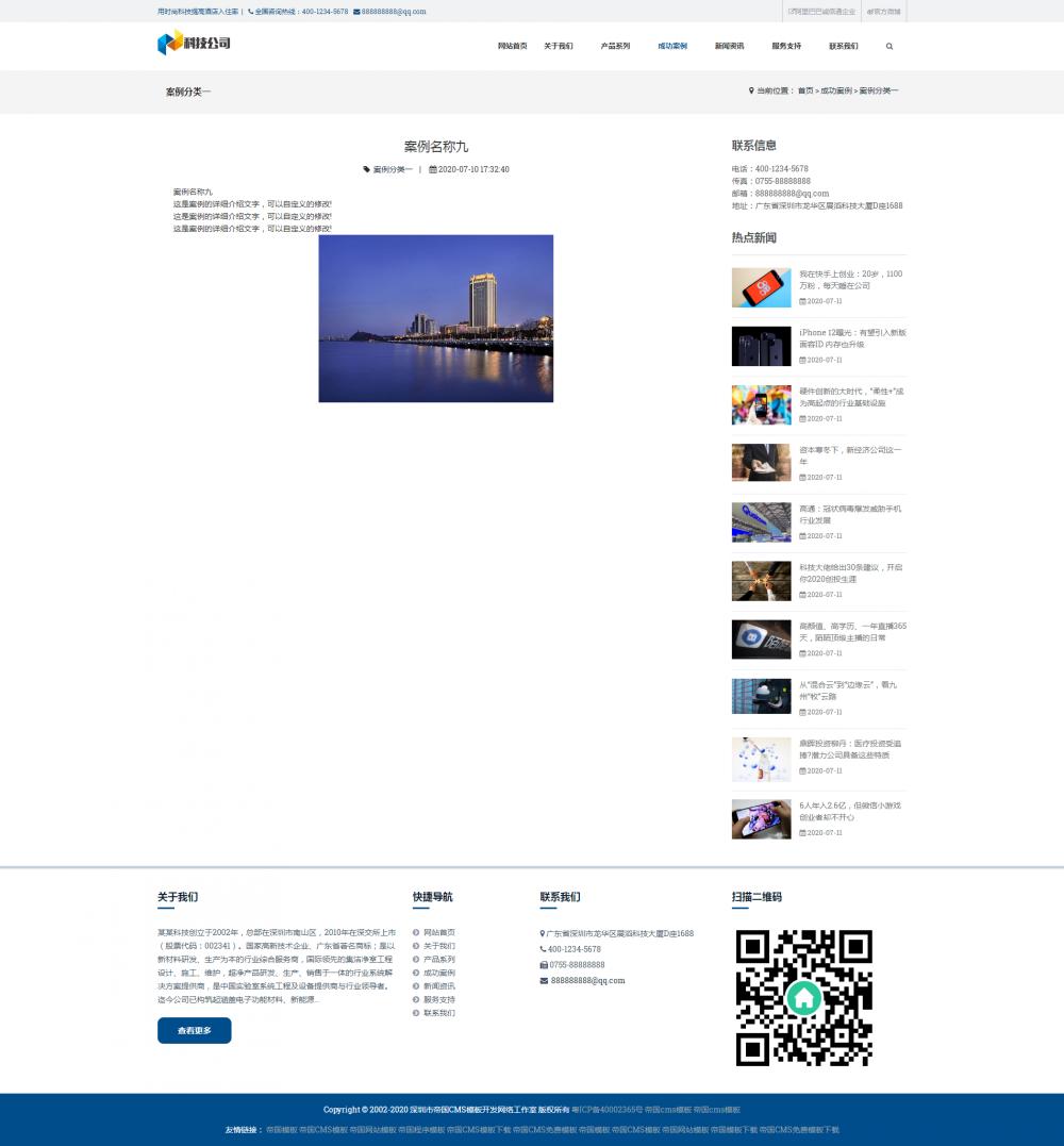 9成功案例内容页.png [DG-118]响应式科技智能产品类帝国cms模板 HTML5AI智能科技网站源码 企业模板 第9张