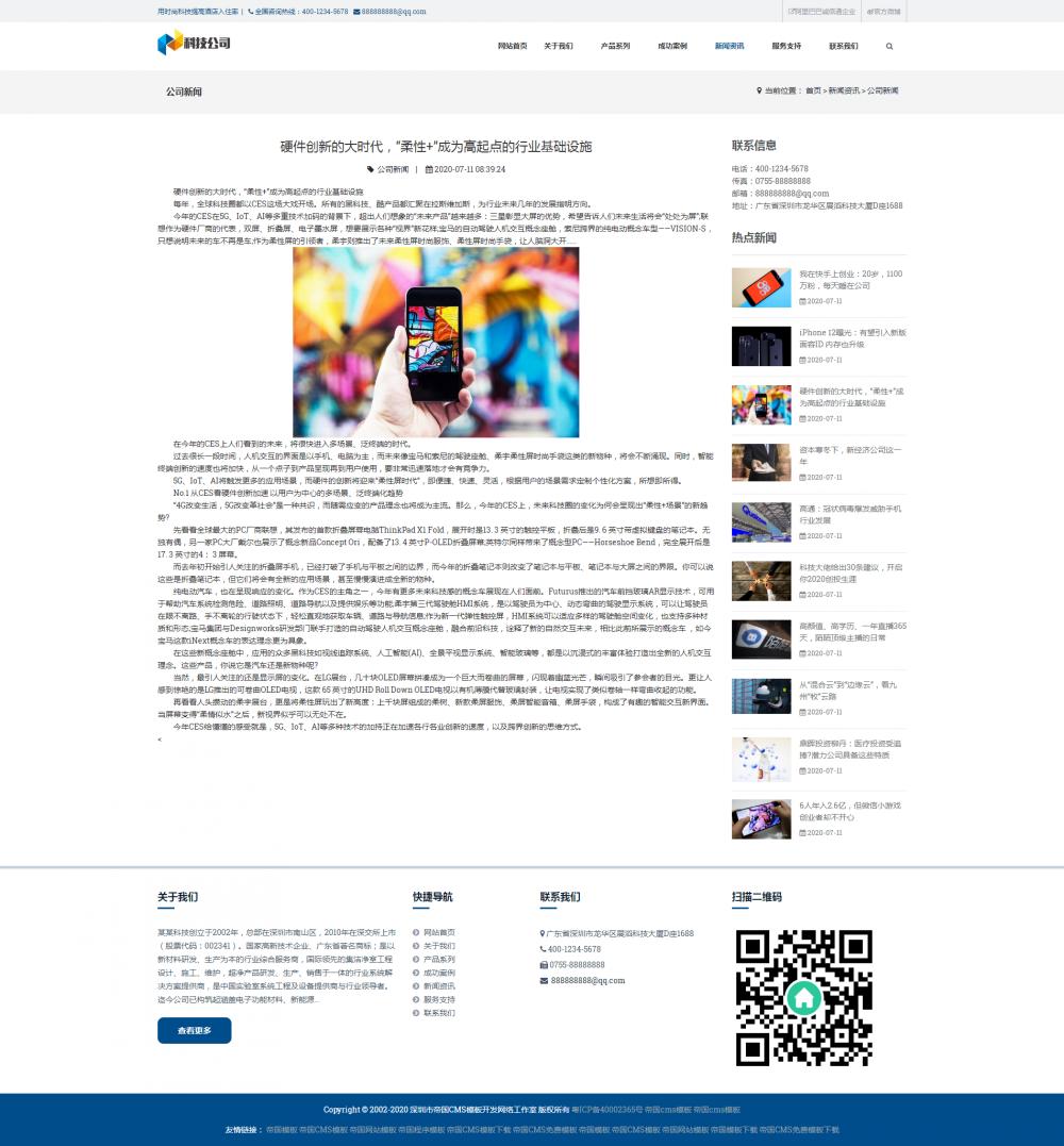 10新闻资讯内容页.png [DG-118]响应式科技智能产品类帝国cms模板 HTML5AI智能科技网站源码 企业模板 第10张