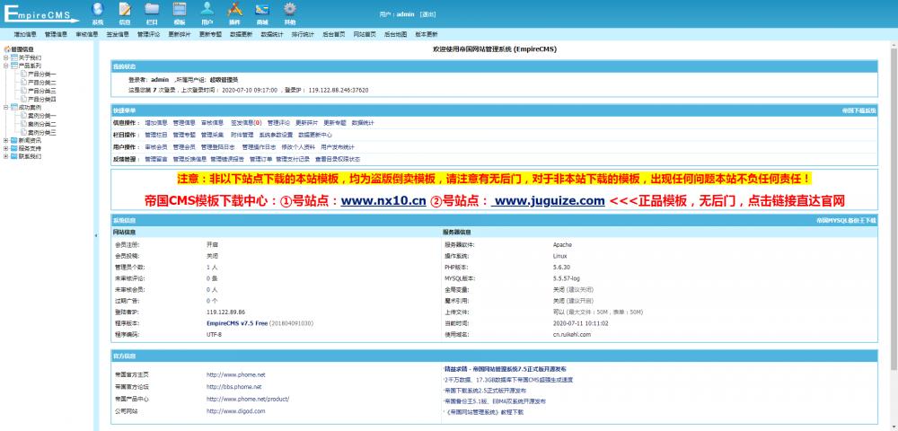 11网站后台.png [DG-118]响应式科技智能产品类帝国cms模板 HTML5AI智能科技网站源码 企业模板 第11张