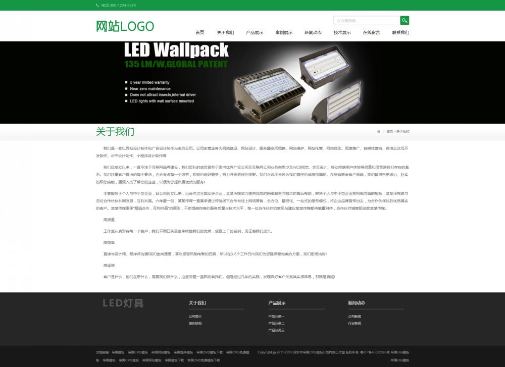 2关于我们.png [DG-119]帝国CMS响应式二极管LED灯具类帝国模板 html5LED灯具帝国cms网站源码 企业模板 第2张