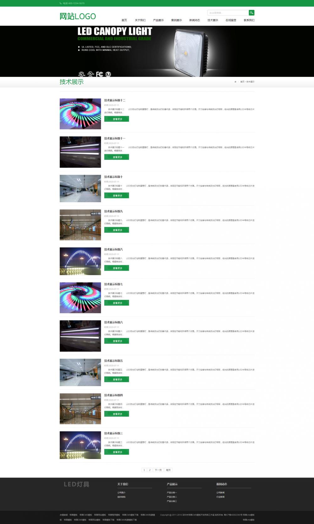 6技术展示.png [DG-119]帝国CMS响应式二极管LED灯具类帝国模板 html5LED灯具帝国cms网站源码 企业模板 第6张