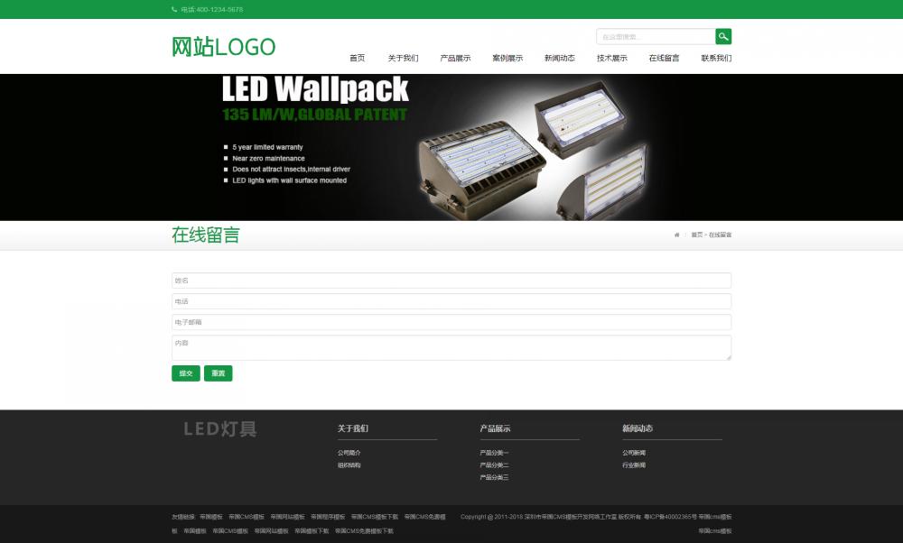 7在线留言.png [DG-119]帝国CMS响应式二极管LED灯具类帝国模板 html5LED灯具帝国cms网站源码 企业模板 第7张