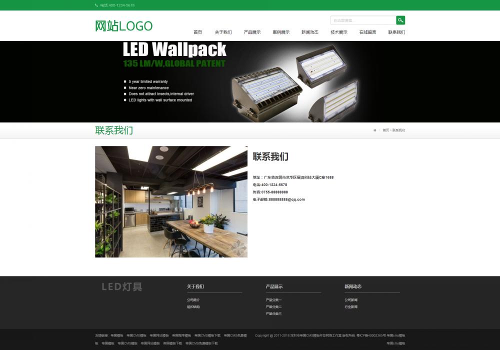 8联系我们.png [DG-119]帝国CMS响应式二极管LED灯具类帝国模板 html5LED灯具帝国cms网站源码 企业模板 第8张