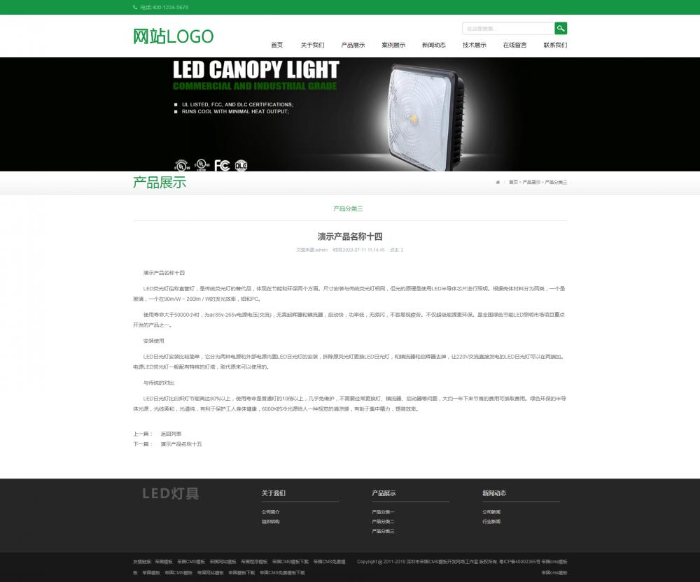 9产品展示内容页.png [DG-119]帝国CMS响应式二极管LED灯具类帝国模板 html5LED灯具帝国cms网站源码 企业模板 第9张