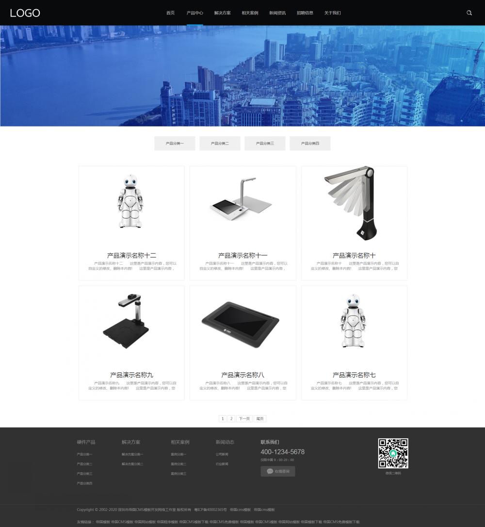 2产品中心.png [DG-120]帝国CMS响应式通信电力金融医疗科技类网站帝国cms模板 黑色智能医疗设备帝国网站源码 企业模板 第2张