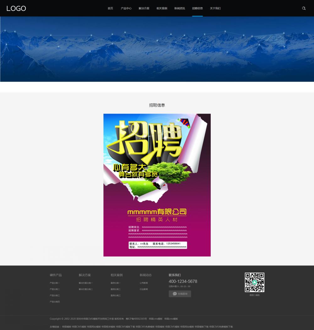 6招聘信息.png [DG-120]帝国CMS响应式通信电力金融医疗科技类网站帝国cms模板 黑色智能医疗设备帝国网站源码 企业模板 第6张