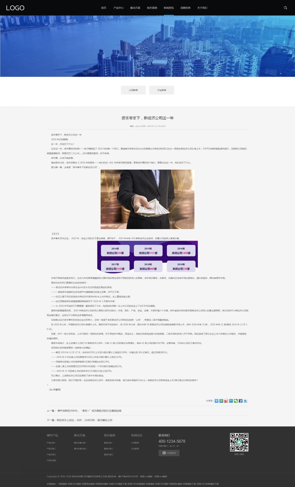10新闻资讯内容页.png [DG-120]帝国CMS响应式通信电力金融医疗科技类网站帝国cms模板 黑色智能医疗设备帝国网站源码 企业模板 第10张