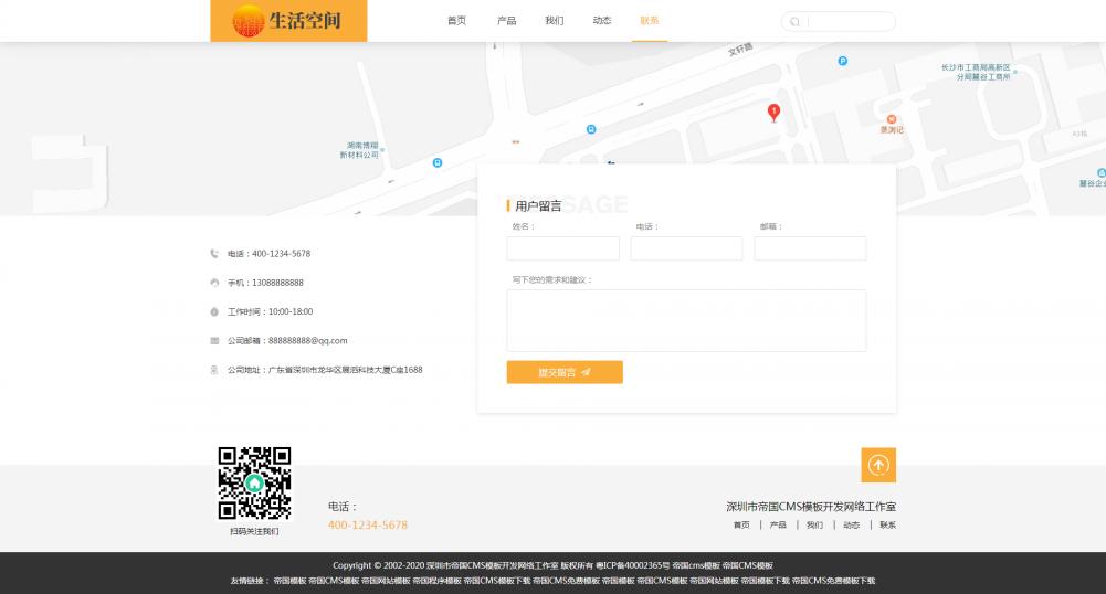 5联系我们.png [DG-121]帝国cms响应式高端家居生活空间网站帝国cms模板 html5生活家居装饰帝国网站源码 企业模板 第5张