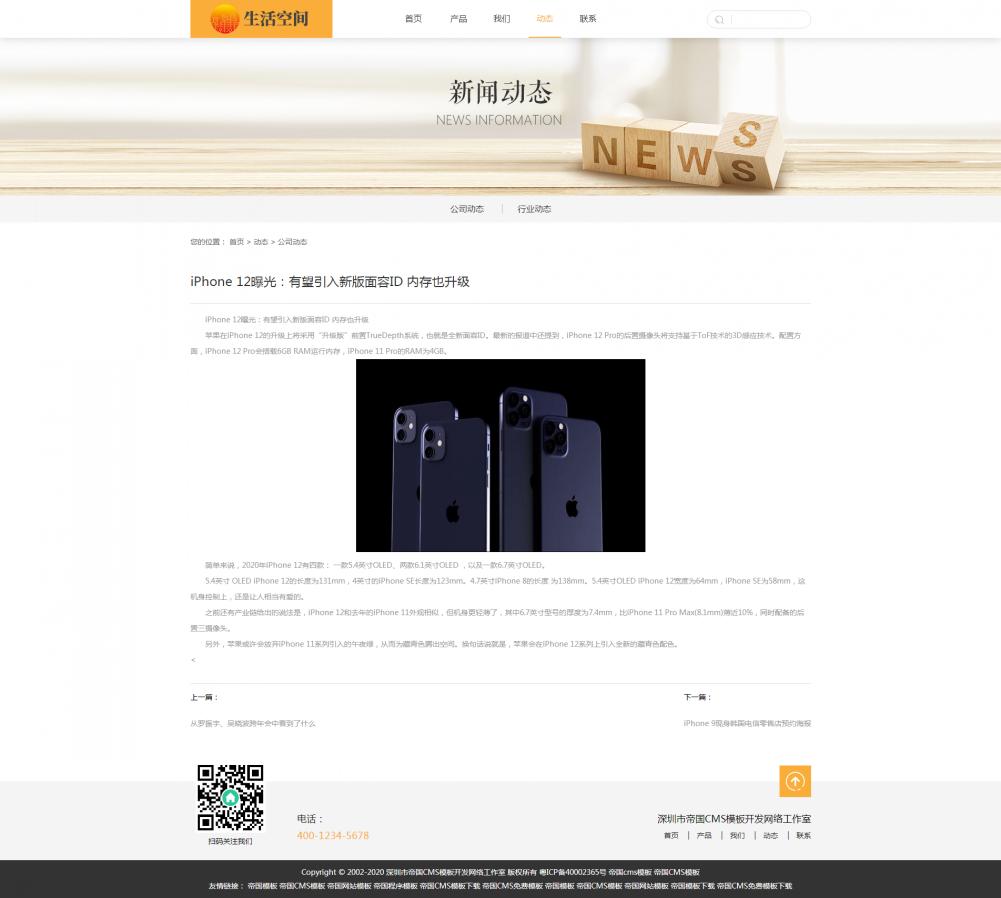 7新闻内容页.png [DG-121]帝国cms响应式高端家居生活空间网站帝国cms模板 html5生活家居装饰帝国网站源码 企业模板 第7张