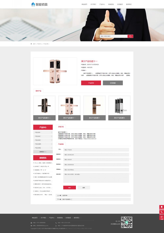 7产品内容页.png [DG-122]响应式安全锁锁芯网站帝国cms模板 HTML5智能防盗安全锁具帝国cms网站源码 企业模板 第7张