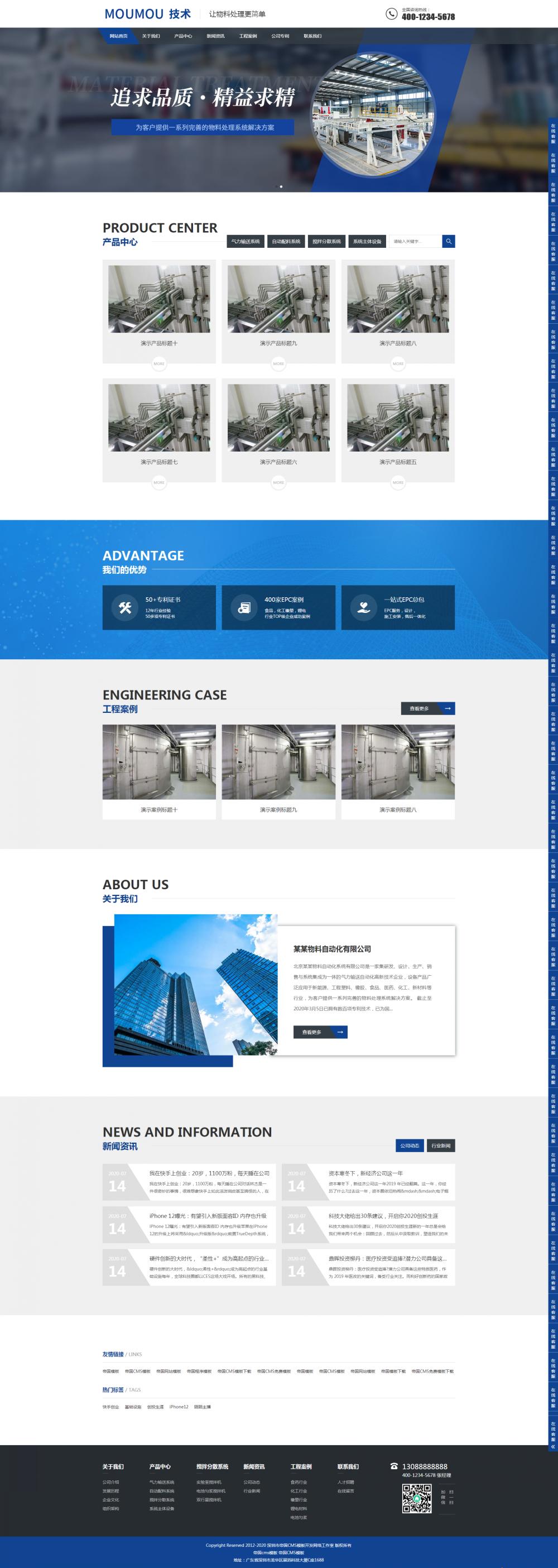 1网站首页.png [DG-123]响应式物料自动化机械加工帝国CMS模板 html5蓝色营销型机械设备帝国网站源码 企业模板 第1张