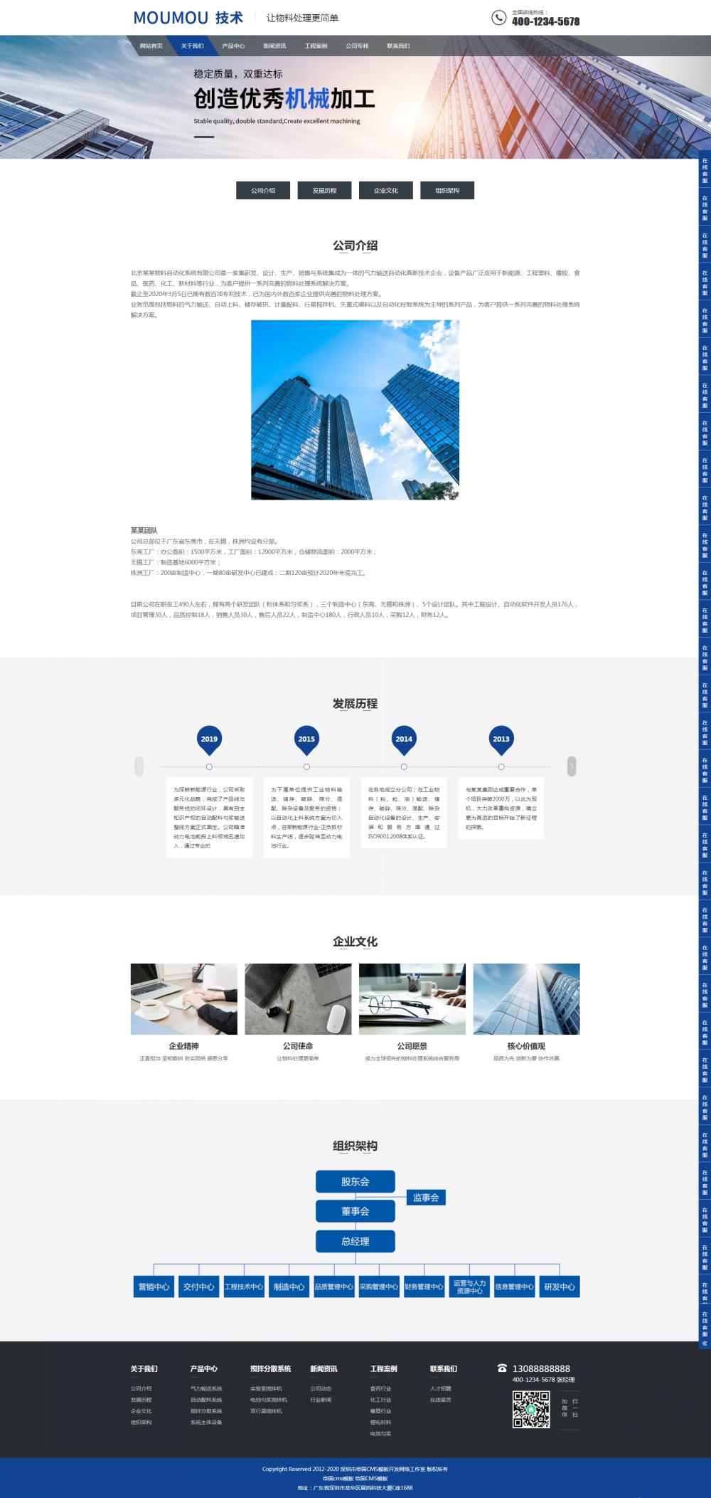 2关于我们.png [DG-123]响应式物料自动化机械加工帝国CMS模板 html5蓝色营销型机械设备帝国网站源码 企业模板 第2张