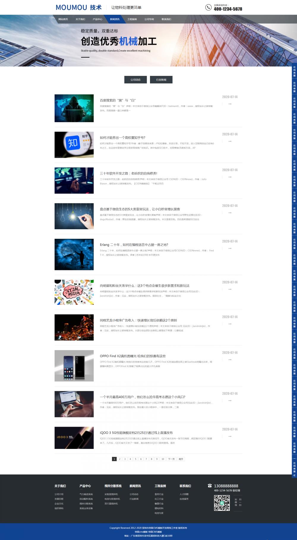 4新闻动态.png [DG-123]响应式物料自动化机械加工帝国CMS模板 html5蓝色营销型机械设备帝国网站源码 企业模板 第4张