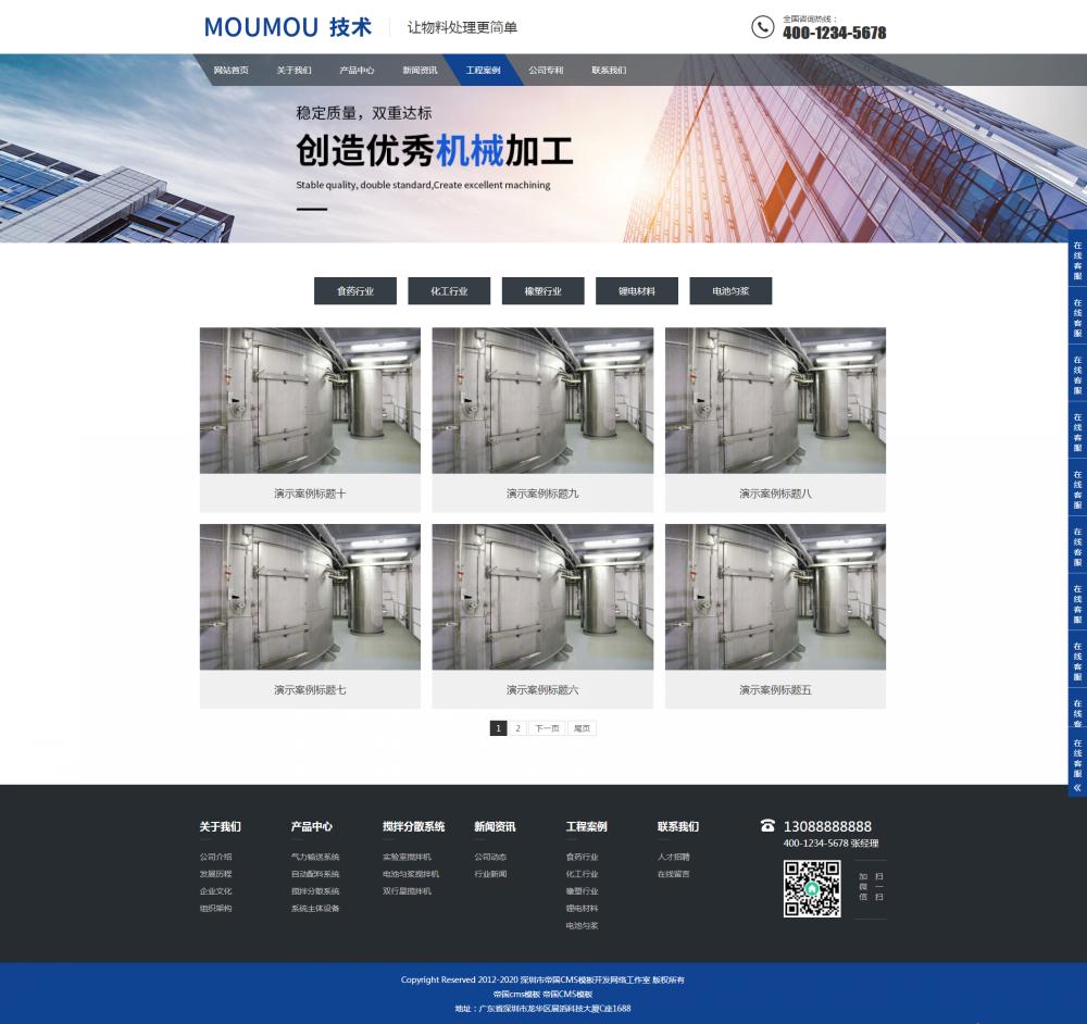 5工程案例.png [DG-123]响应式物料自动化机械加工帝国CMS模板 html5蓝色营销型机械设备帝国网站源码 企业模板 第5张
