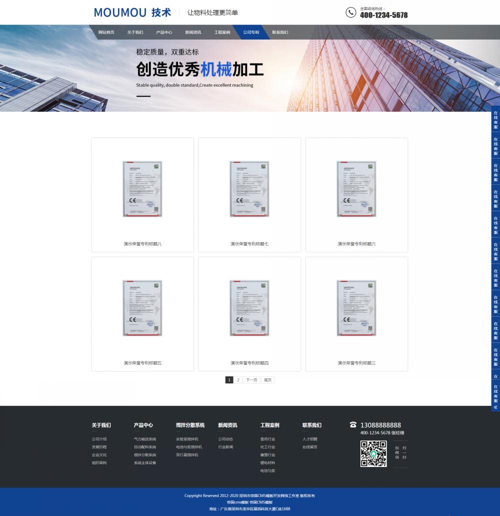 6公司专利.png [DG-123]响应式物料自动化机械加工帝国CMS模板 html5蓝色营销型机械设备帝国网站源码 企业模板 第6张