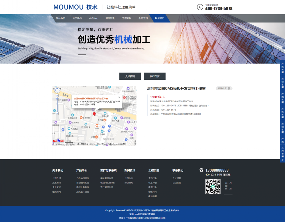 7联系我们.png [DG-123]响应式物料自动化机械加工帝国CMS模板 html5蓝色营销型机械设备帝国网站源码 企业模板 第7张