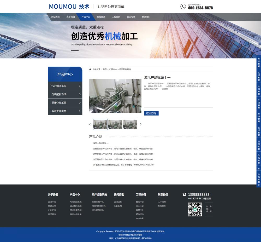 8产品内容页.png [DG-123]响应式物料自动化机械加工帝国CMS模板 html5蓝色营销型机械设备帝国网站源码 企业模板 第8张