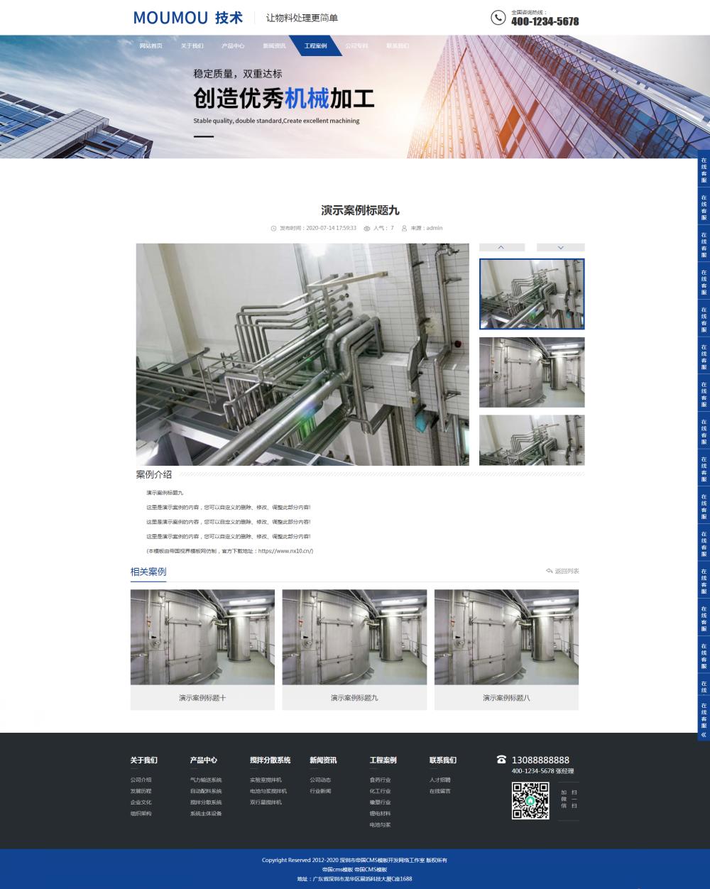 10案例内容页.png [DG-123]响应式物料自动化机械加工帝国CMS模板 html5蓝色营销型机械设备帝国网站源码 企业模板 第10张