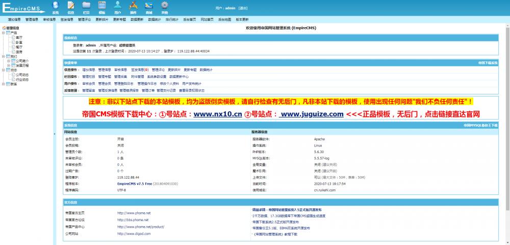 12网站后台.png [DG-123]响应式物料自动化机械加工帝国CMS模板 html5蓝色营销型机械设备帝国网站源码 企业模板 第12张