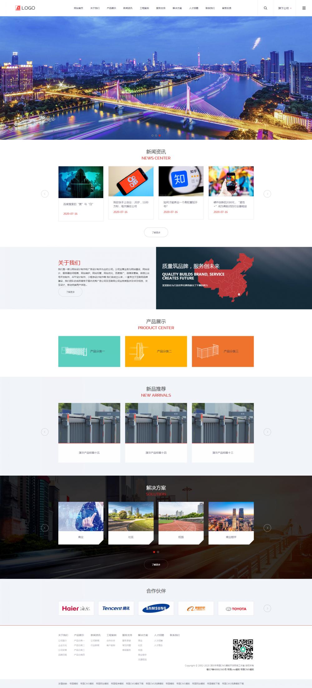 1网站首页.png [DG-124]响应式大型企业集团类帝国CMS模板 HTML5工业机械设备帝国网站源码下载 企业模板 第1张