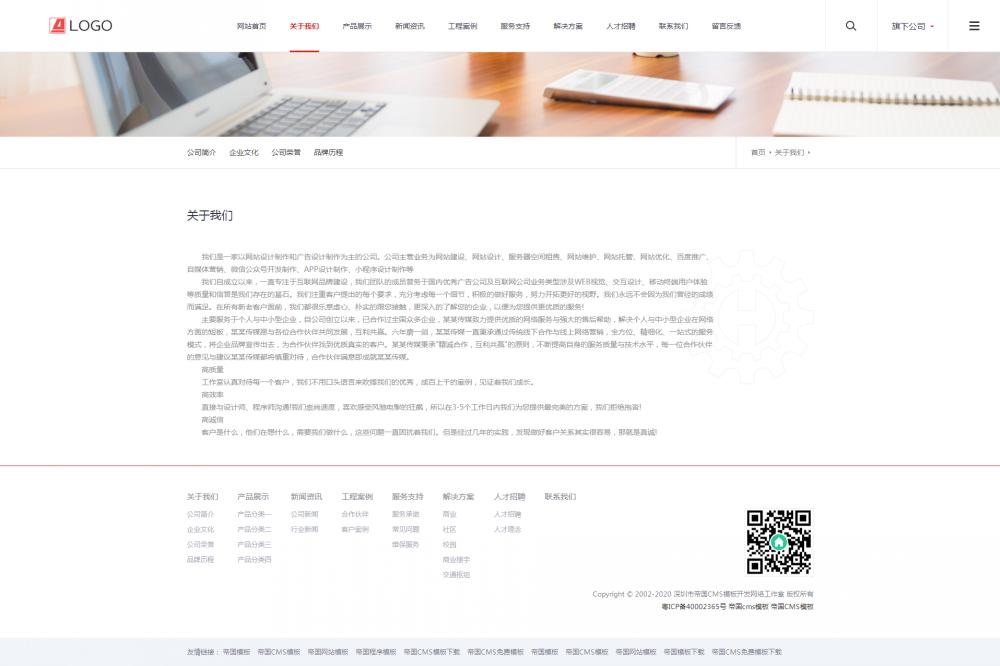 2关于我们.png [DG-124]响应式大型企业集团类帝国CMS模板 HTML5工业机械设备帝国网站源码下载 企业模板 第2张