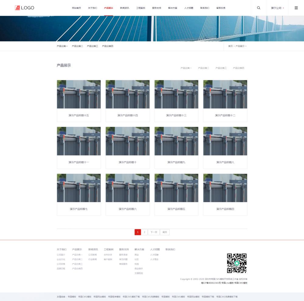 3产品中心.png [DG-124]响应式大型企业集团类帝国CMS模板 HTML5工业机械设备帝国网站源码下载 企业模板 第3张
