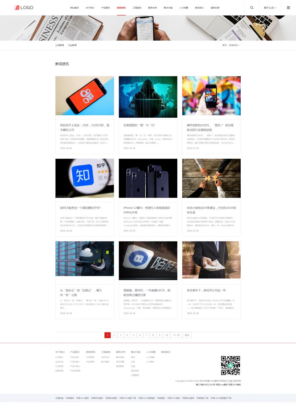 4新闻动态.png [DG-124]响应式大型企业集团类帝国CMS模板 HTML5工业机械设备帝国网站源码下载 企业模板 第4张