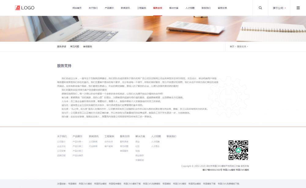 6服务支持.png [DG-124]响应式大型企业集团类帝国CMS模板 HTML5工业机械设备帝国网站源码下载 企业模板 第6张