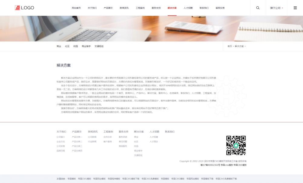 7解决方案.png [DG-124]响应式大型企业集团类帝国CMS模板 HTML5工业机械设备帝国网站源码下载 企业模板 第7张