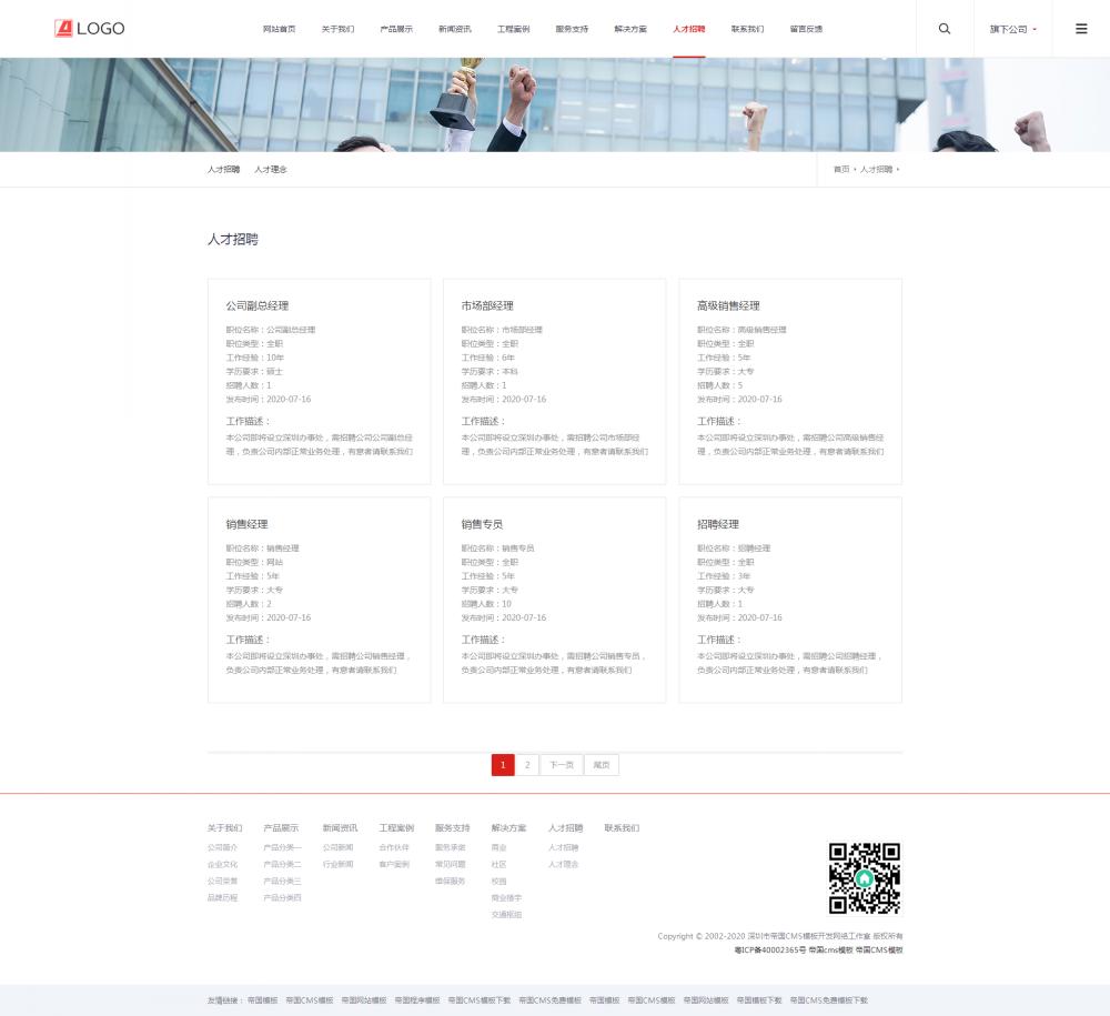 8人才招聘.png [DG-124]响应式大型企业集团类帝国CMS模板 HTML5工业机械设备帝国网站源码下载 企业模板 第8张