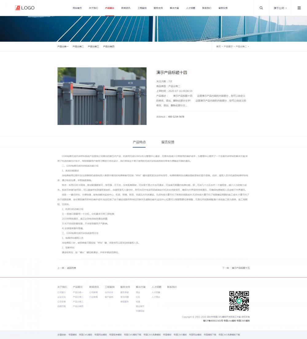 11产品内容页.png [DG-124]响应式大型企业集团类帝国CMS模板 HTML5工业机械设备帝国网站源码下载 企业模板 第11张
