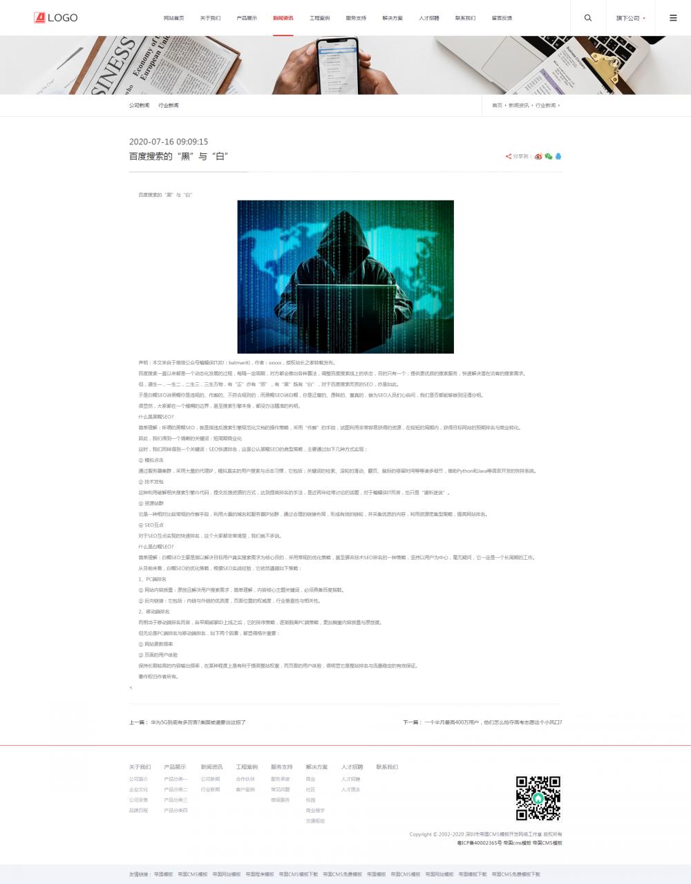 12新闻内容页.png [DG-124]响应式大型企业集团类帝国CMS模板 HTML5工业机械设备帝国网站源码下载 企业模板 第12张
