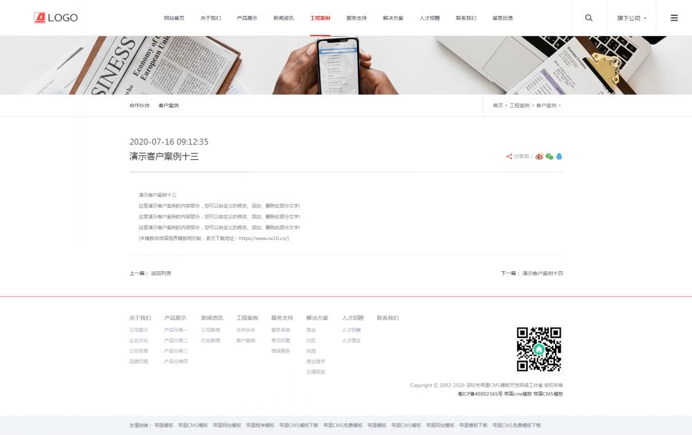 13案例内容页.png [DG-124]响应式大型企业集团类帝国CMS模板 HTML5工业机械设备帝国网站源码下载 企业模板 第13张