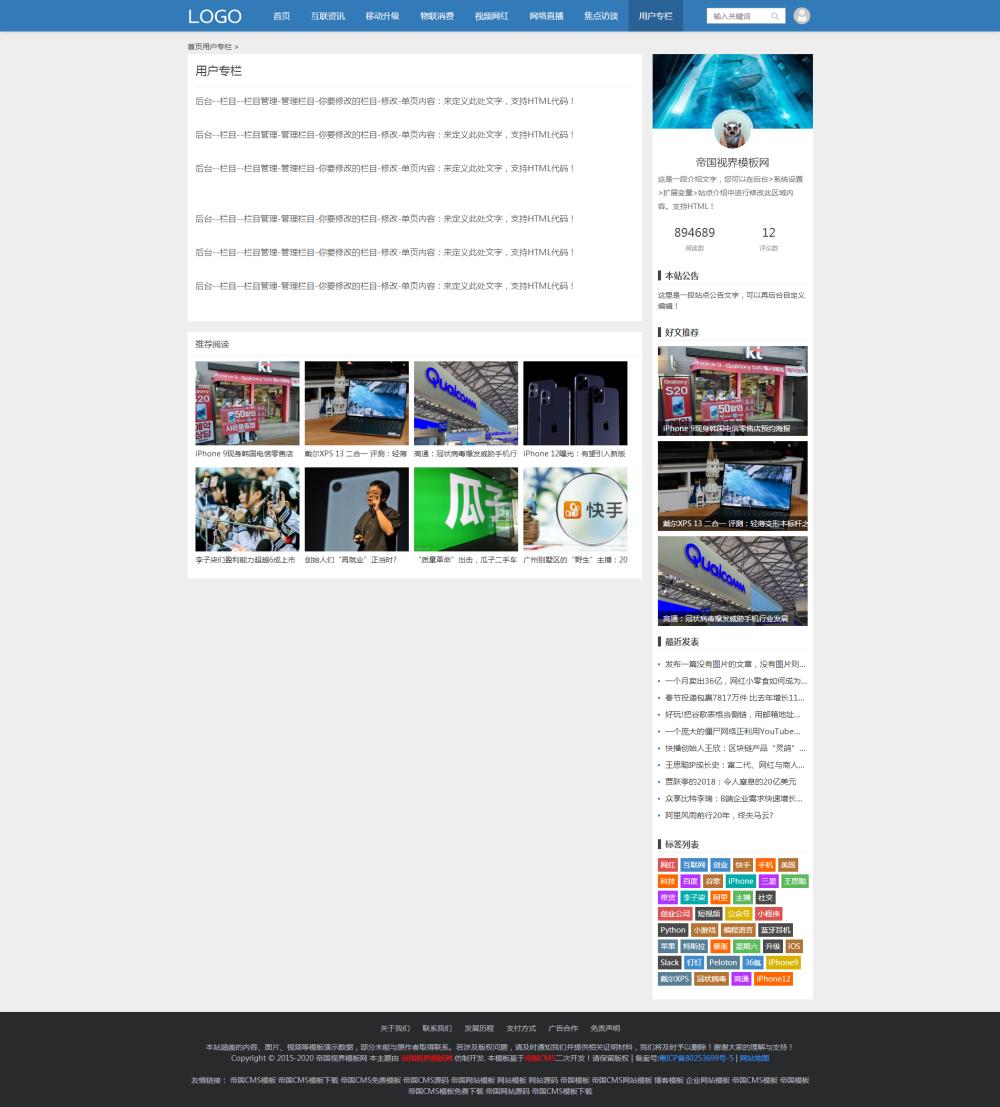 4栏目单页.png [DG-127]帝国CMS响应式个人博客模板 自适应新闻资讯帝国CMS模板(带会员中心) 博客文章 第4张
