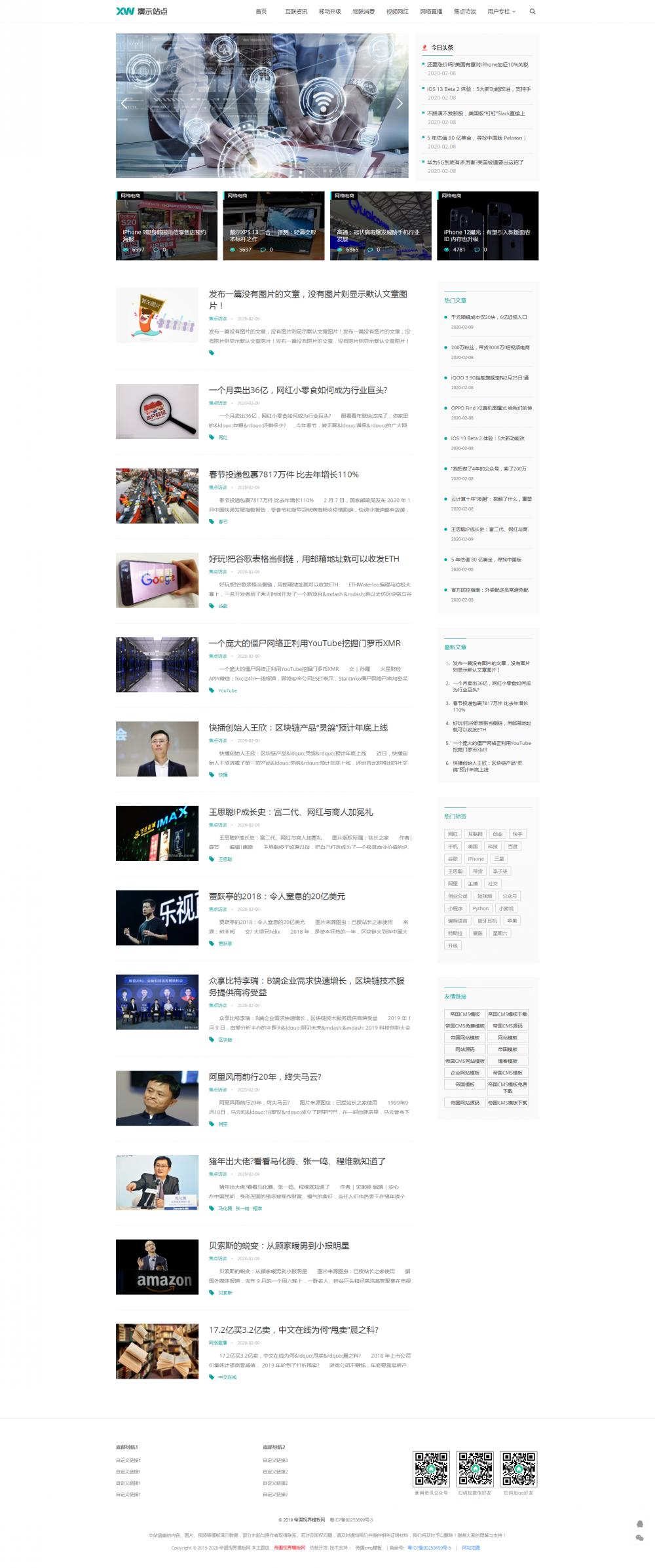 1网站首页.png [DG-129]帝国CMS响应式新闻资讯模板 自适应媒体资讯帝国CMS模板 新闻资讯 第1张