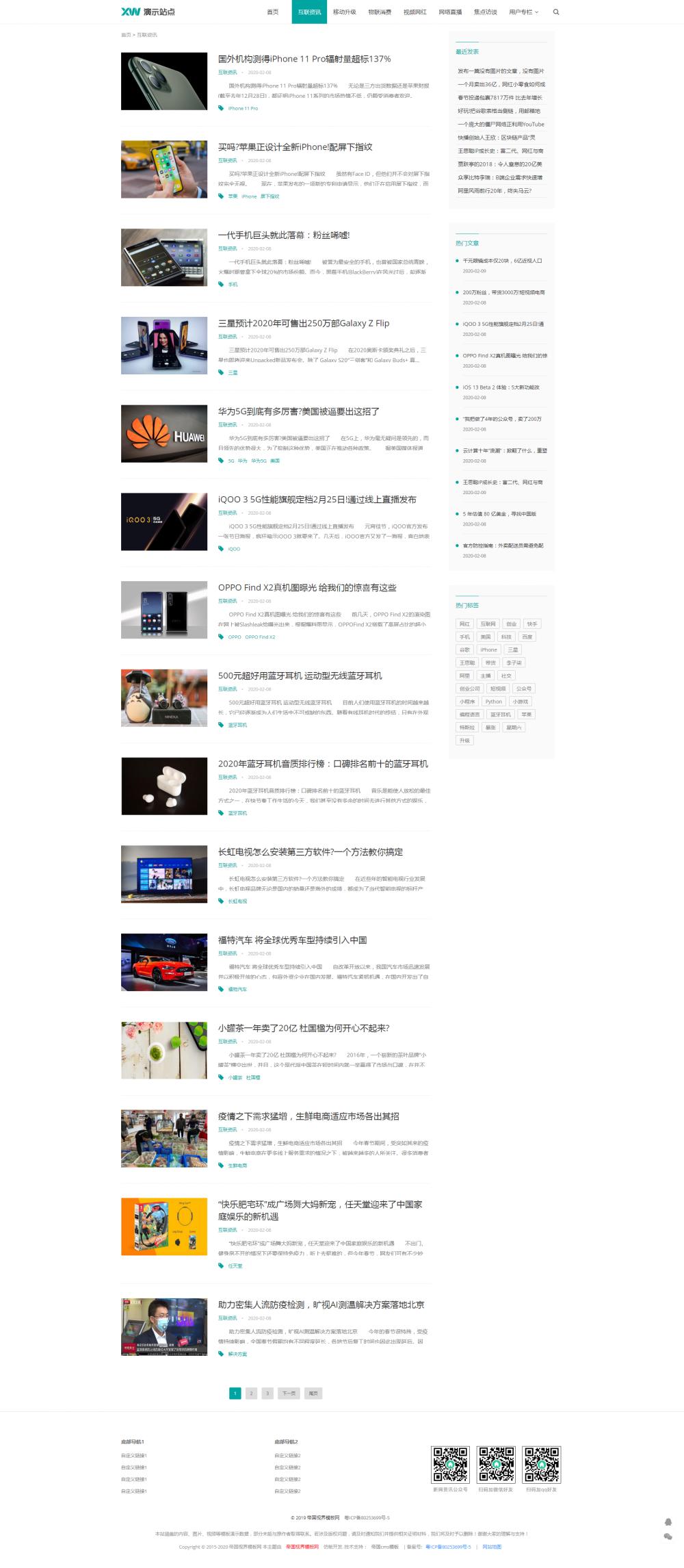 2新闻栏目页.png [DG-129]帝国CMS响应式新闻资讯模板 自适应媒体资讯帝国CMS模板 新闻资讯 第2张