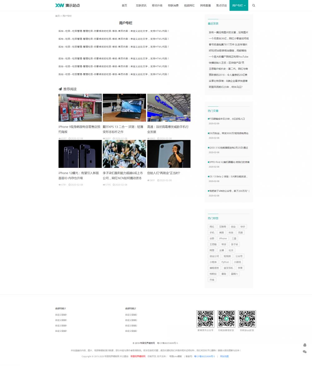 4栏目单页.png [DG-129]帝国CMS响应式新闻资讯模板 自适应媒体资讯帝国CMS模板 新闻资讯 第4张
