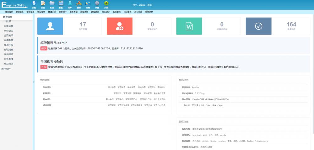 6网站后台.png [DG-133]帝国CMS响应式文章资讯模板,自适应博客文章模板(带会员中心) 博客文章 第6张