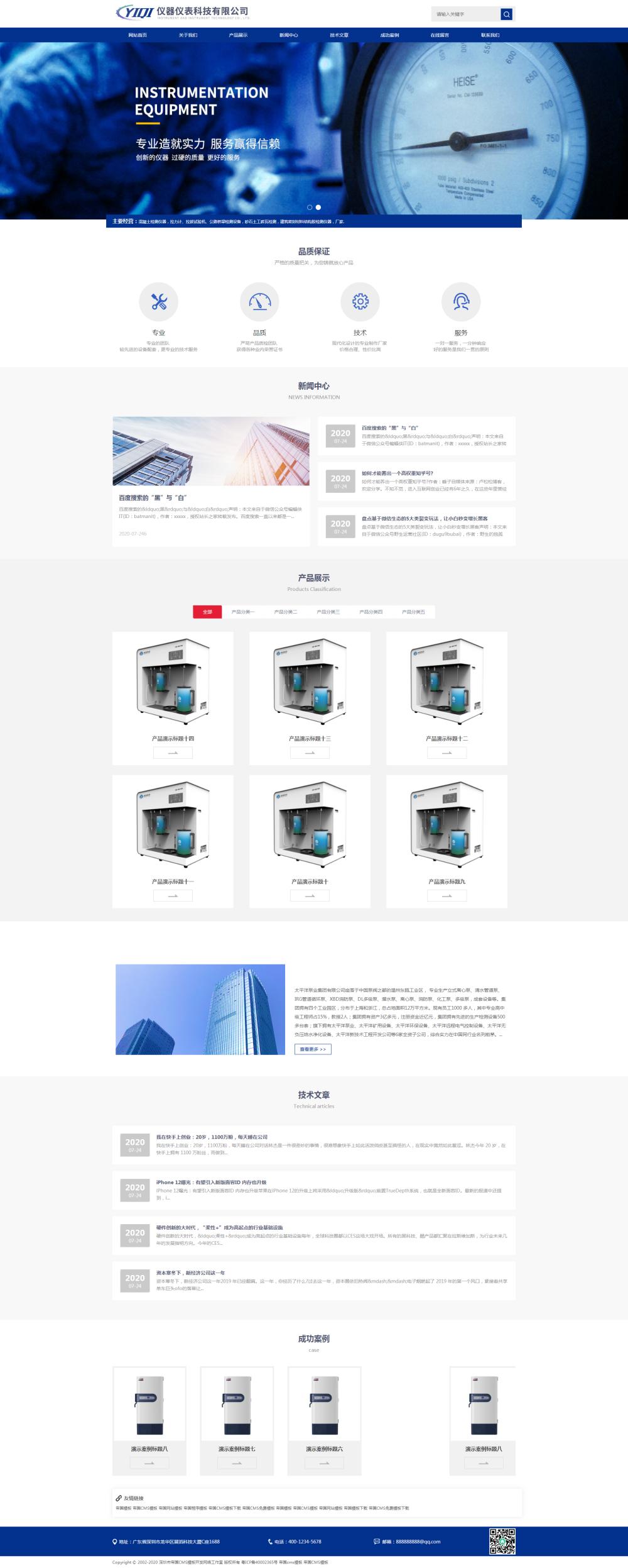 1网站首页.png [DG-134]帝国CMS响应式仪器仪表科技网站帝国CMS模板 蓝色精密仪器设备帝国CMS整站网站源码 企业模板 第1张