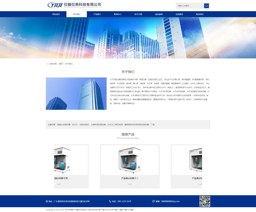 2关于我们.png [DG-134]帝国CMS响应式仪器仪表科技网站帝国CMS模板 蓝色精密仪器设备帝国CMS整站网站源码 企业模板 第2张