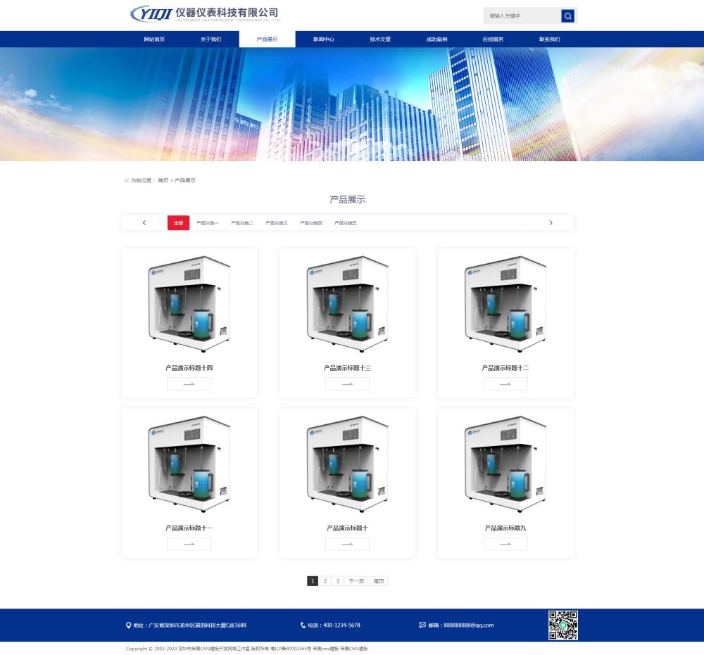 3产品展示.png [DG-134]帝国CMS响应式仪器仪表科技网站帝国CMS模板 蓝色精密仪器设备帝国CMS整站网站源码 企业模板 第3张