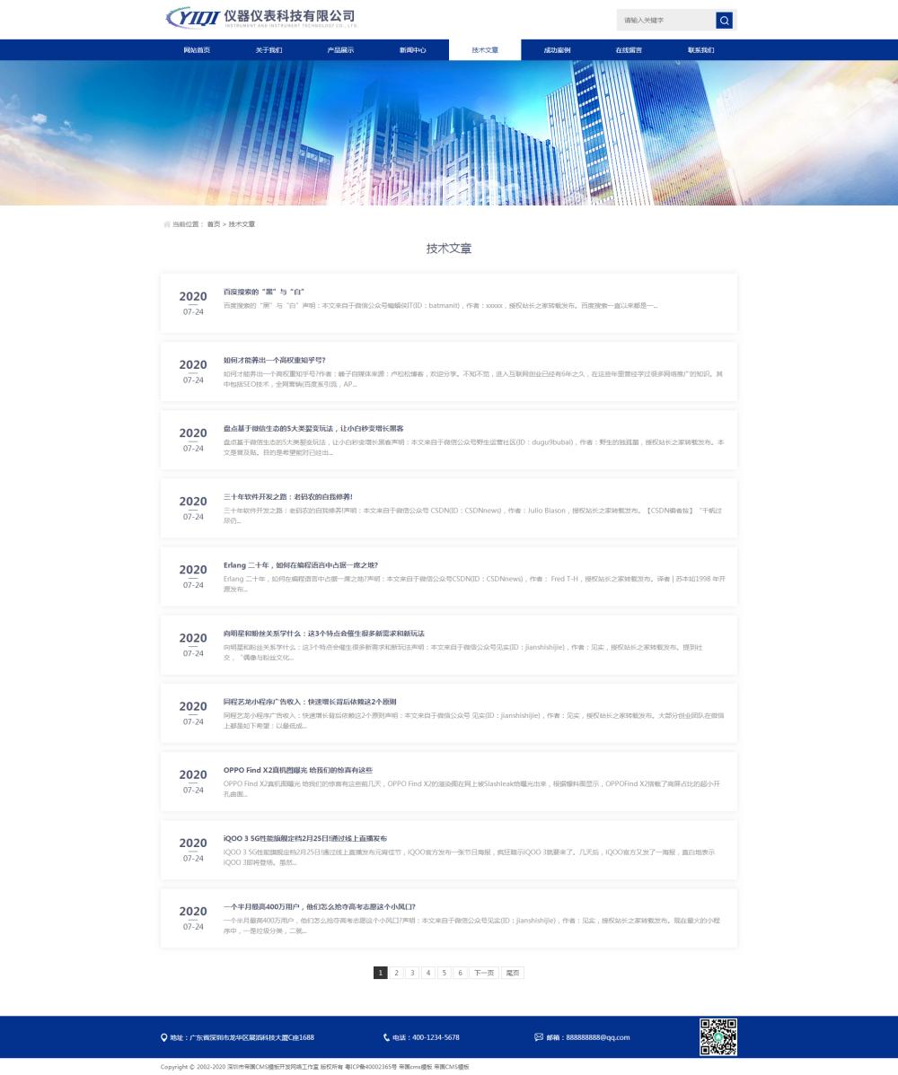 5技术文章.png [DG-134]帝国CMS响应式仪器仪表科技网站帝国CMS模板 蓝色精密仪器设备帝国CMS整站网站源码 企业模板 第5张