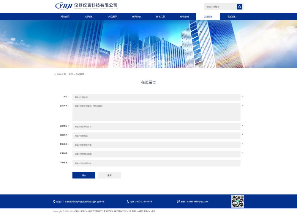 7在线留言.png [DG-134]帝国CMS响应式仪器仪表科技网站帝国CMS模板 蓝色精密仪器设备帝国CMS整站网站源码 企业模板 第7张