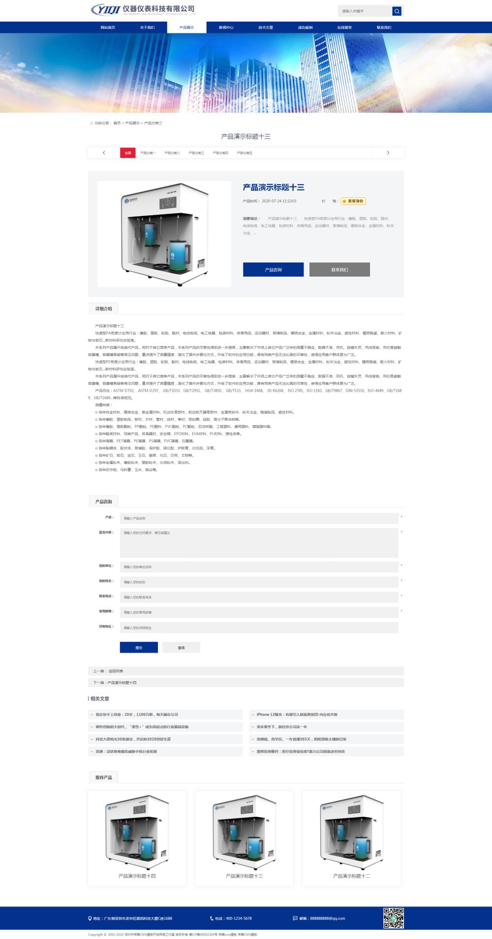 9产品内容页.png [DG-134]帝国CMS响应式仪器仪表科技网站帝国CMS模板 蓝色精密仪器设备帝国CMS整站网站源码 企业模板 第9张
